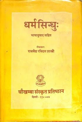 Dharma Sindhu (धर्म सिंधु) Rajvaidya Ravidutta Shastry PDF