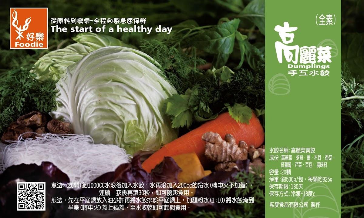 【全素】鮮蔬高麗菜|每組 24 入|純手工水餃