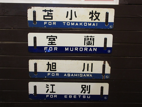 鉄道喫茶・居酒屋「ぽぷら」 鉄道車両サボ<br />