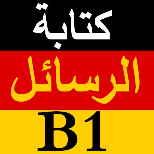 دروس في كتابة الرسائل باللغة الألمانية B1 for PC