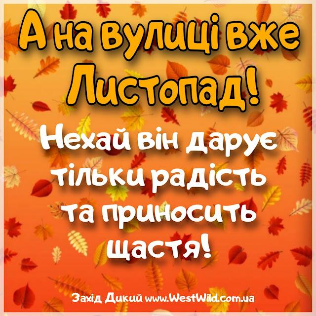 Привітати з першим днем листопада