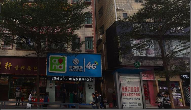 中國移動民治大道營業廳