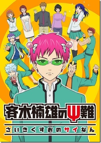 anime saiki (14)