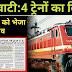 शेखावाटी ट्रैक पर लंबी दूरी की ट्रेन लाने की तैयारियां Preparations for bringing long distance train on Shekhawati track !