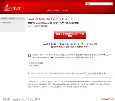 Javaをダウンロード