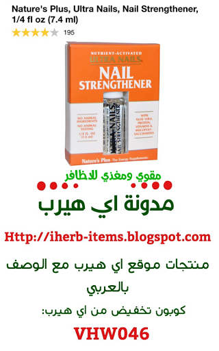 مقوي اظافر من نيشورز بلس  Nature's Plus, Ultra Nails, Nail Strengthener, 1/4 fl oz (7.4 ml)