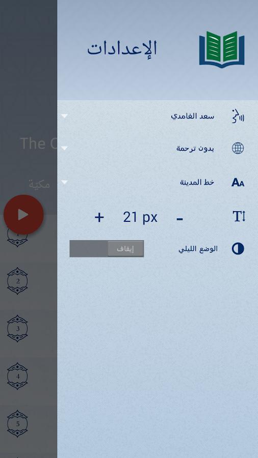 تطبيق كلمة قرآن Kalimah Quran للقرآن الكريم مع أكثر من 20 مقرئاً اندوريد -OaK-RNYtKL-o1bXUZq9RYpPo73egWXHqiAvrF2WZWeoj2au_6kMCjO9D4xhYl1I2Pc=h900