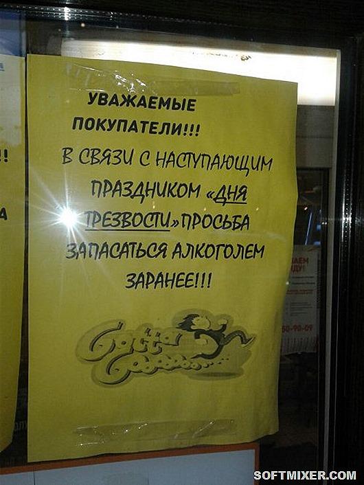1509548973_smeshnye-obyavleniya-4