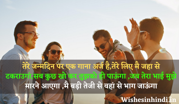 Funny Birthday Wishes In Hindi For Friend