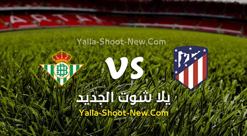 مباراة اتلتيكو مدريد وريال بيتيس