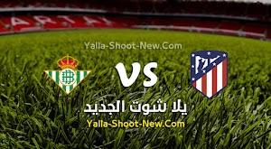 نتيجة مباراة اتلتيكو مدريد وريال بيتيس اليوم بتاريخ 11-07-2020 في الدوري الاسباني