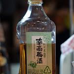 Suntory Umeshu.jpg