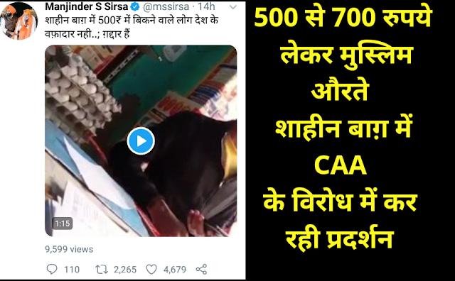 500 से 700 रुपये लेकर मुस्लिम औरते शाहीन बाग़ में CAA के विरोध में कर रही प्रदर्शन