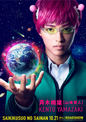 Saiki Kusuo no Ψ-nan: Live Action - Live-Action The Disastrous Life of Saiki K (2017)
