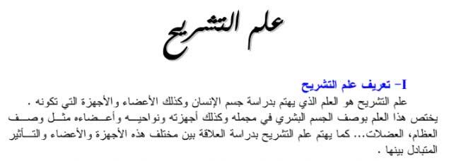 كتاب تشريح جسم الإنسان باللغة العربية pdf