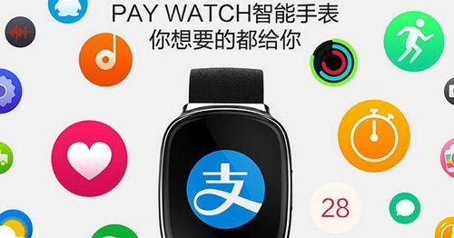 pay-watch.jpg