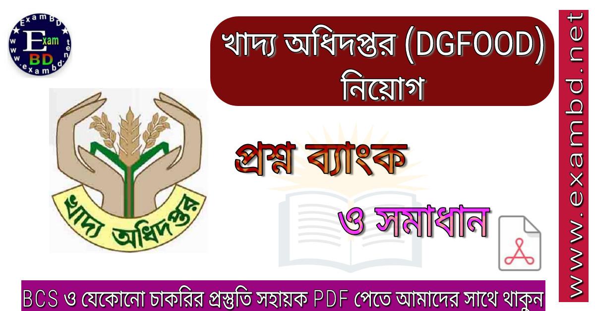 খাদ্য অধিদপ্তর (DGFOOD) নিয়োগ প্রশ্ন ব্যাংক ও সমাধান PDF