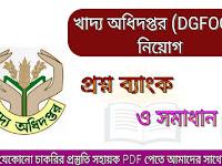 খাদ্য অধিদপ্তর (DGFOOD) নিয়োগ প্রশ্ন ব্যাংক ও সমাধান PDF Download