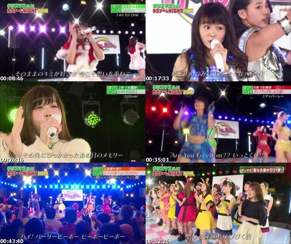 [TV-Variety] アイドルお宝くじLIVE ▽特別編 クリスマスだよ!カヴァーしNIGHT2015 後編 (2016.01.16)