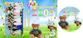 Детский сад. Выпускной-2009