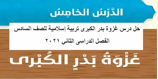 حل درس غزوة بدر الكبرى مادة التربية الاسلامية للصف السادس الفصل الثانى 2021