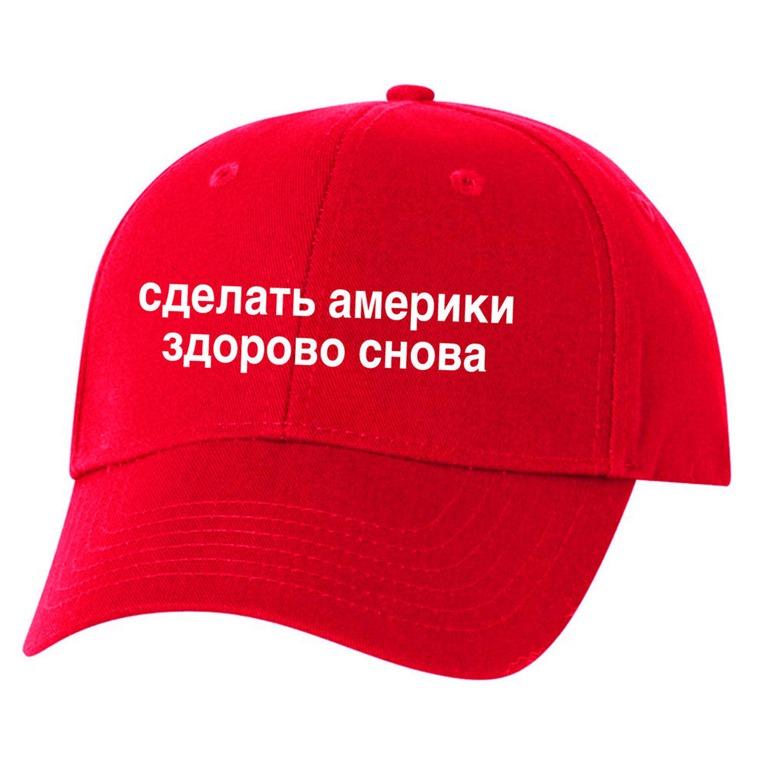 [Russian+MAGA%5B4%5D]