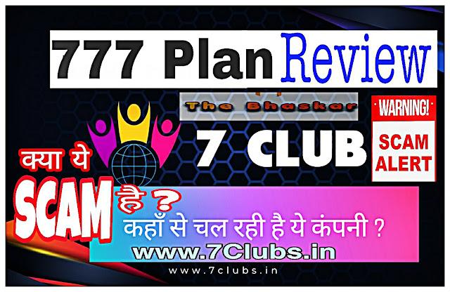 MLM Scam 777 www.7clubs.in कहाँ से चल रही है ये कंपनी? क्या ये MLM SCAM है या Legal कंपनी?  जाने पूरी जानकारी