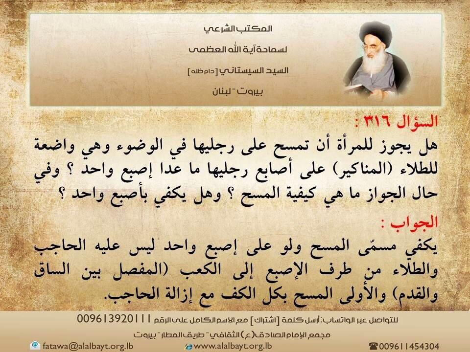 مدونة الشيعة مجموعة مصورة من أستفتاءات مكتب السيد السيستاني ج2