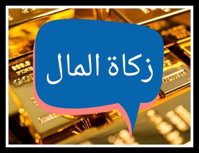 المبلغ المحدد لأداء زكاة المال وشروط أدائها عند المسلمين