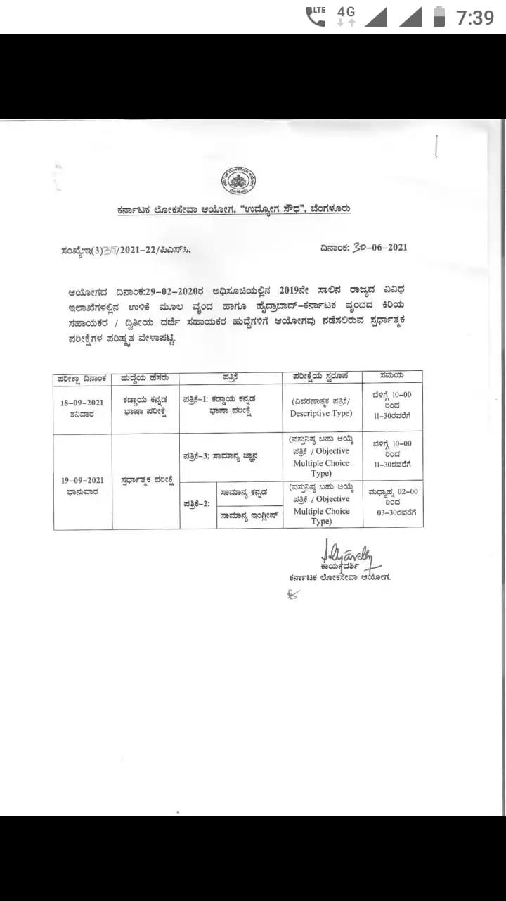 KPSC: SDA Second Class Assistant Post Recruitment Exam Schedule Published