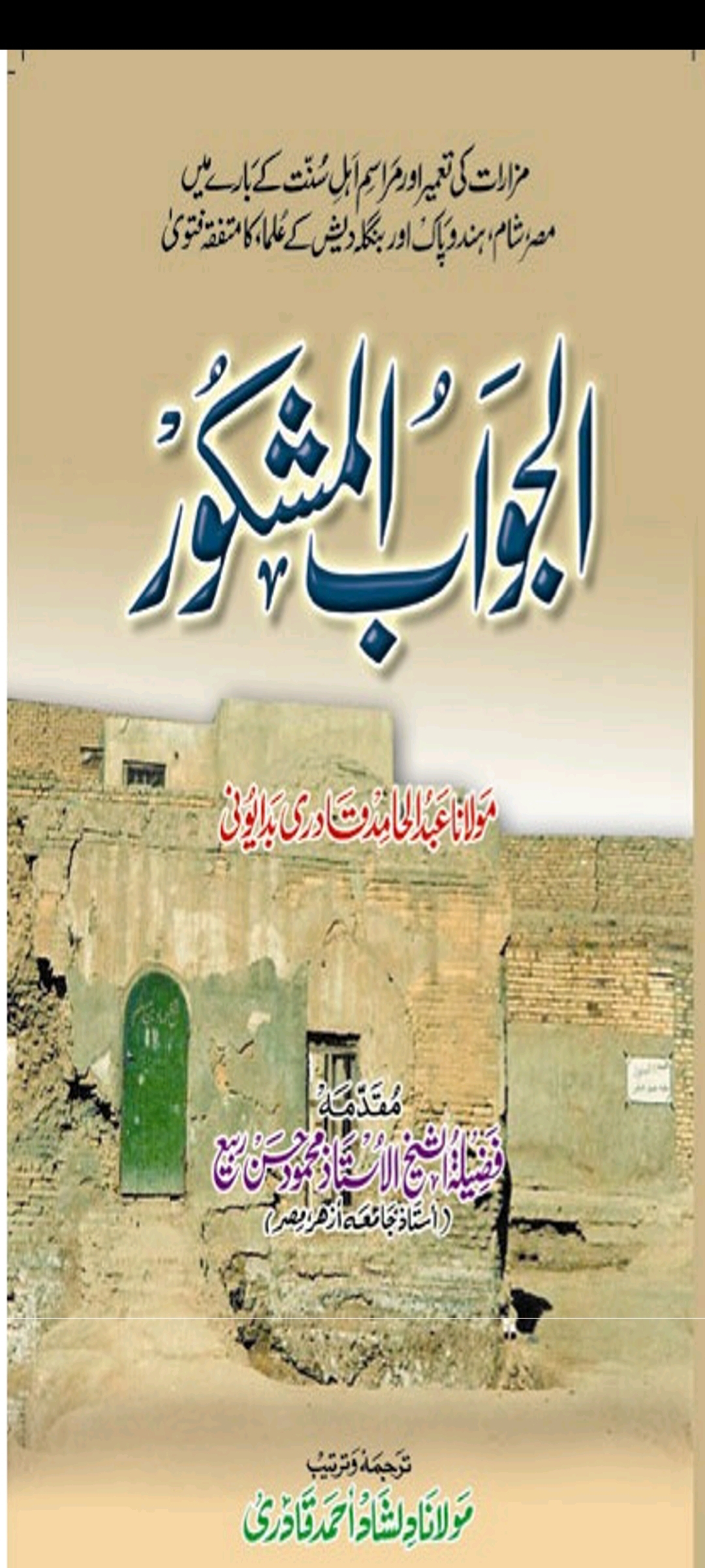 Aljawab Ul Mashkoor / الجواب المشکورby مولانا عبدالحامد قادری بدایونی
