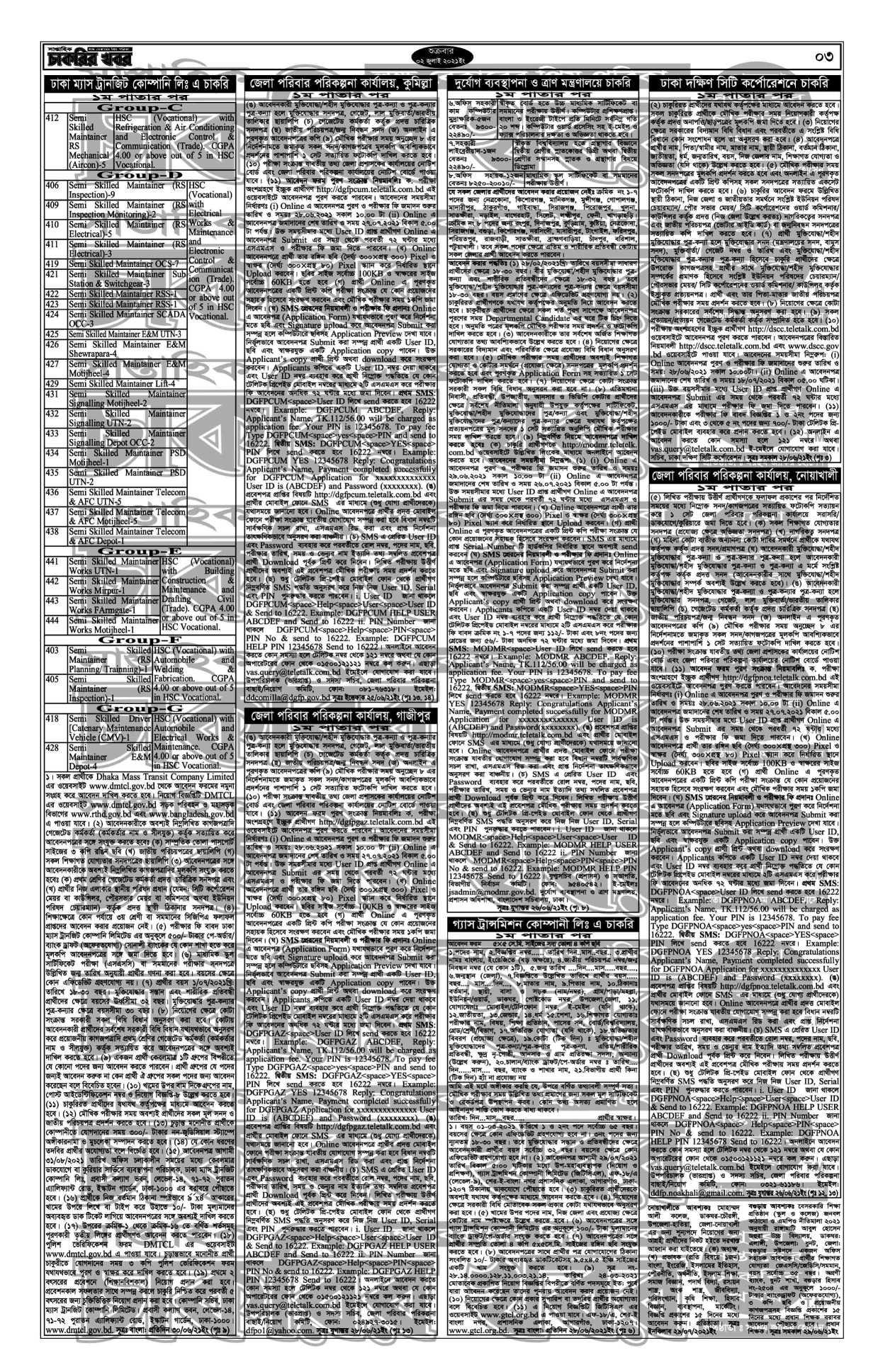 02 July 2021 Saptahik chakrir khobor potrika - সাপ্তাহিক চাকরির খবর পত্রিকা ০২ জুলাই ২০২১ - weekly job newspaper 02 July 2021 - সাপ্তাহিক চাকরির খবর পত্রিকা ২০২১