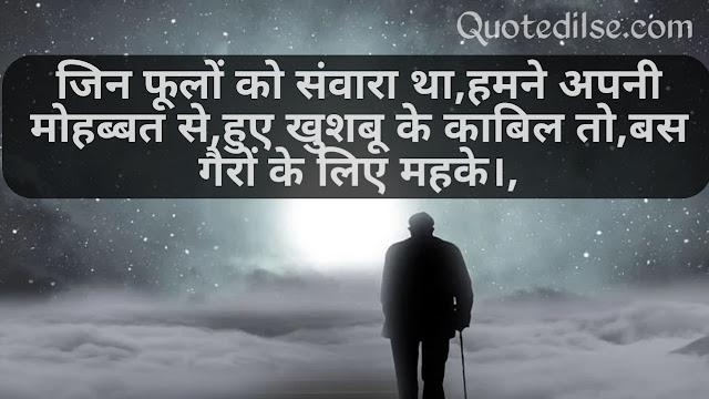 bewafa sms hindi