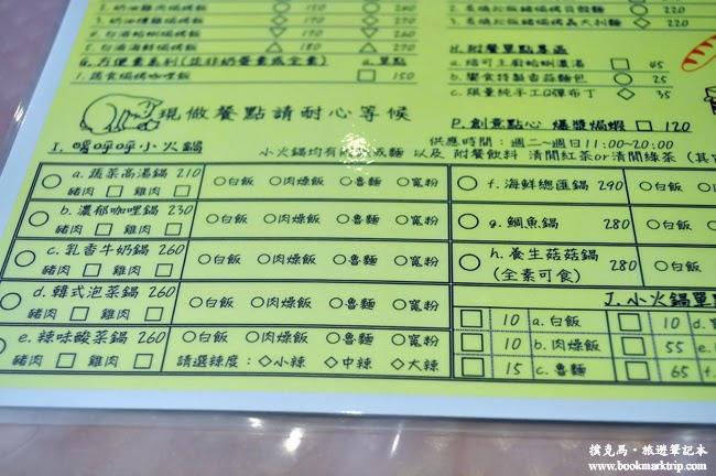 清閒焙可饗食堂菜單