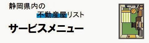 静岡県内の不動産屋情報・サービスメニューの画像