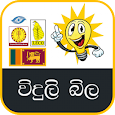 විදුලි බිල (Viduli Bila) / Electricity Bill icon