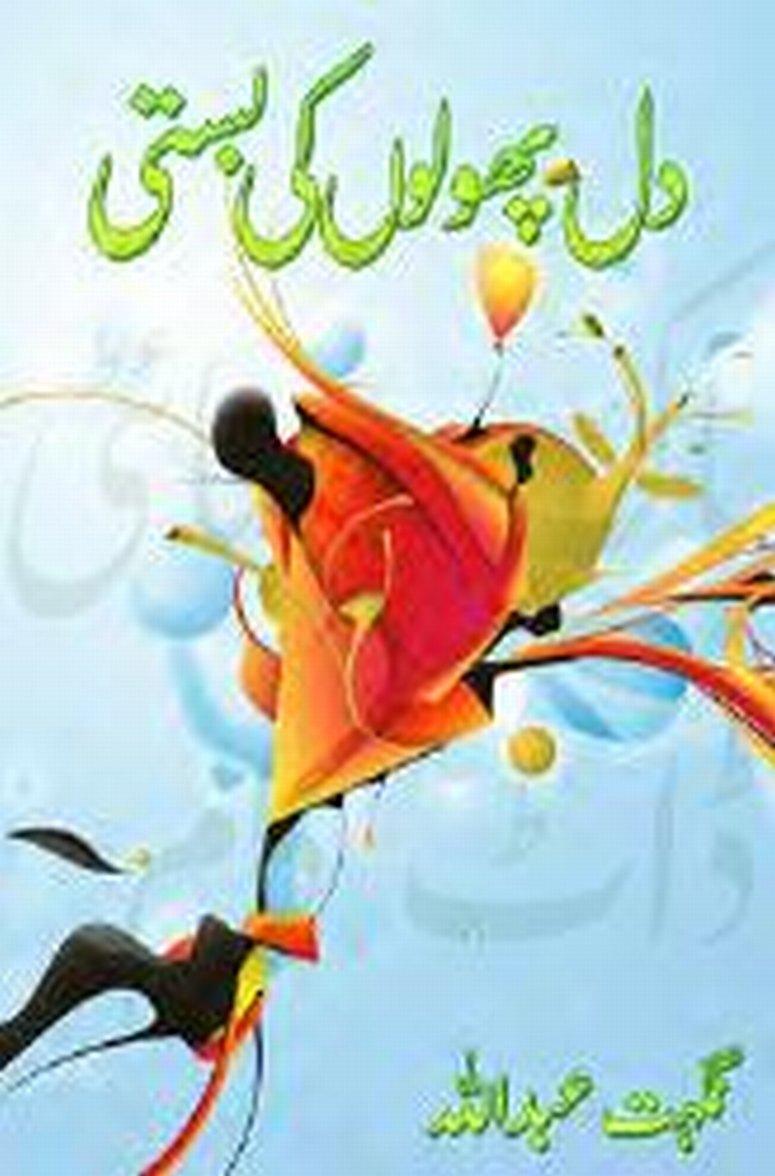 Dil Phoolon Ki Basti Complete Novel By Nighat Abdullah