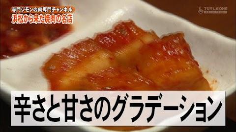 寺門ジモンの肉専門チャンネル #31 「大貫」-0415.jpg