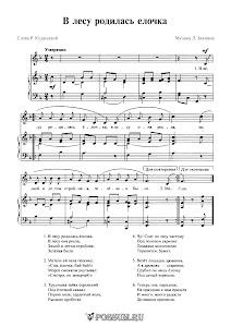 "Песня ""В лесу родилась ёлочка"" Л. Бекмана: ноты"