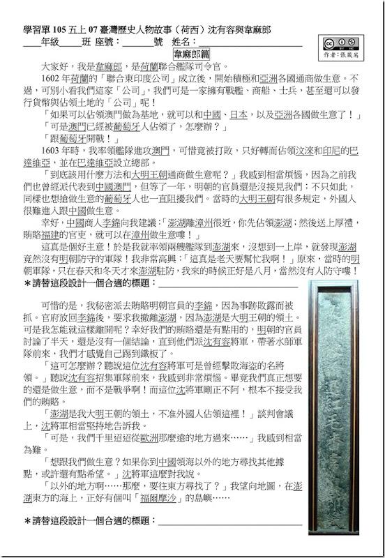 學習單105五上07_台灣歷史人物故事02_荷西_沈有容與韋麻郎B4_01