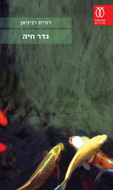 Dorit Rabinián Határ-élet című regényének izraeli kiadása