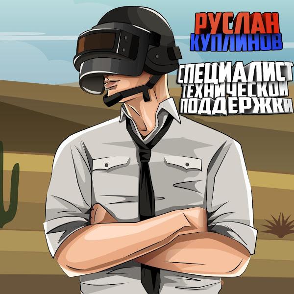 Ruslan Gamer