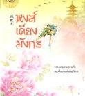 หงส์เคียงมังกร (นิยายรักจีนโบราณ) – กะรัตแก้ว