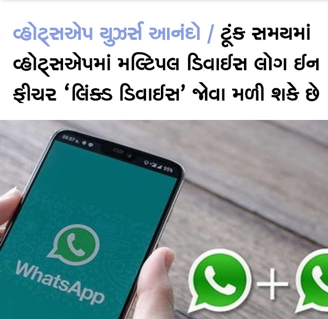 WhatsApp App multi-device support: WhatsApp Multiple Device Feature and Advanced Search Mode Spotted in Updates