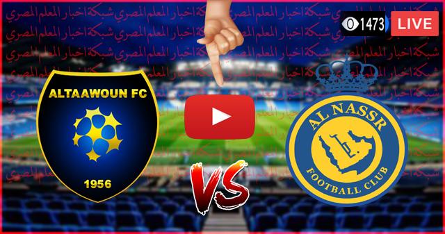 لايفSSC Sport 1HD ..يوتيوب مشاهدة مباراة النصر والتعاون بث مباشر اليوم 26-8-2021 الأن في الدوري السعودي