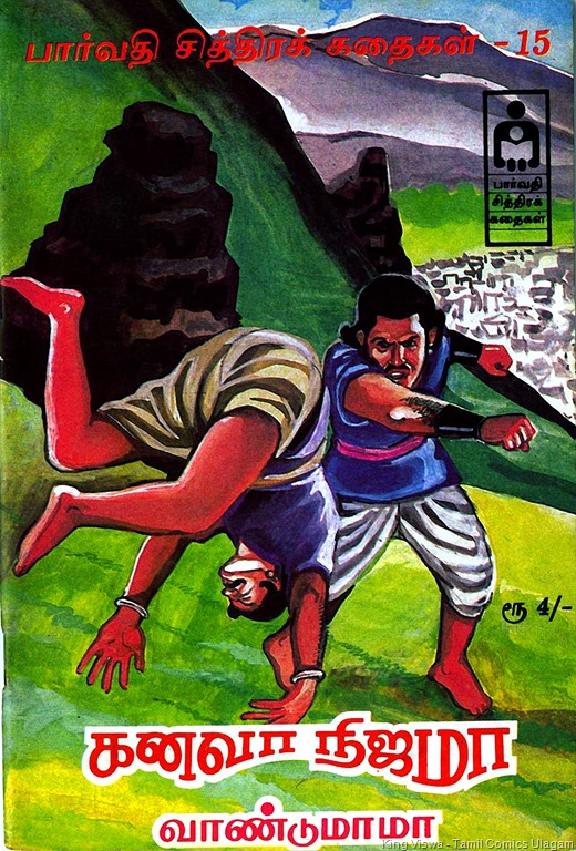 [Parvathi+Chithirak+Kadhaigal+PCK+No+15+Dated+Aug+1993+VanduMama+Kanava+Nijama+Cover%5B11%5D]