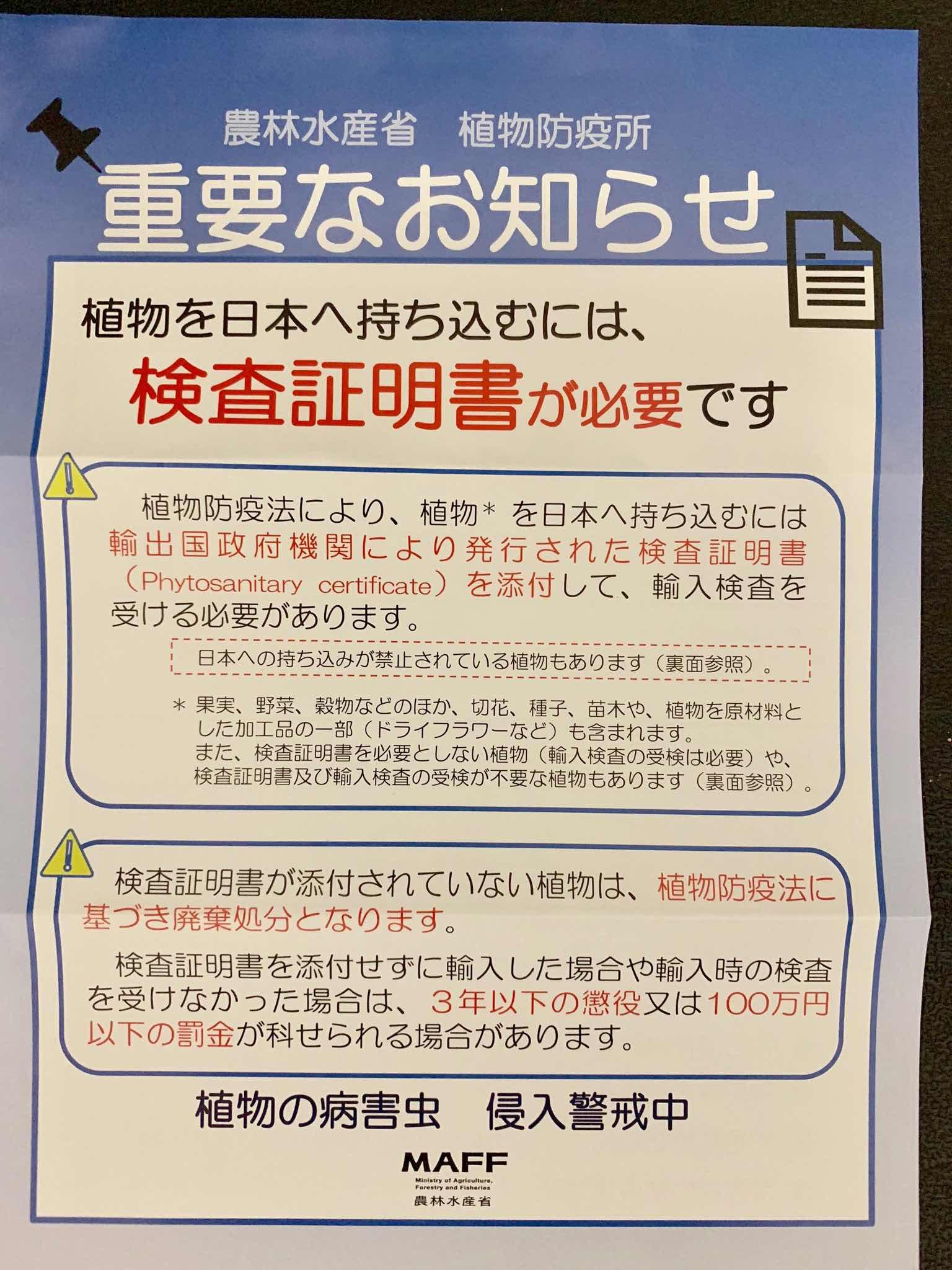 10月1日より植物防疫法変更