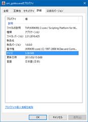 SnapCrab_oni_gokkoexeのプロパティ_3P-0000