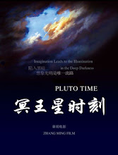 The Pluto Moment China Movie