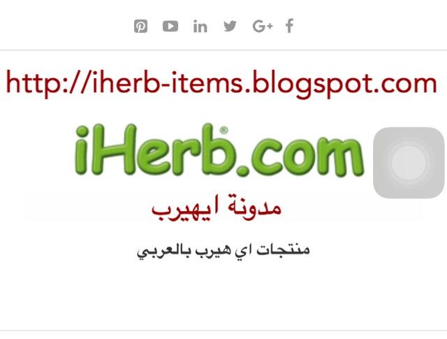 منتجات اي هيرب بالعربي ايهيرب iherb arabic  كريم صابون شامبو مكياج عسل مانوكا طبيعي اوجانيك عضوي